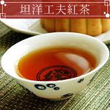 在欧洲也作为奉献茶被喜欢的高级茶○红茶/坦洋办法红茶/25g拉锁附着铝包【邮件投递】[M航班1/4][紅茶/坦洋工夫紅茶25g]