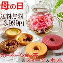 送料無料 スイーツ ティーポット お花のつぼみ カーネーション茶 工芸茶 母の日ギフト