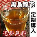 濃黒烏龍茶(黒ウーロン茶) ダイエット定期購入・烏龍茶【濃黒烏龍茶】×2個