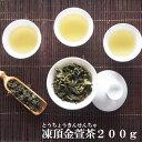 凍頂金萱茶200g