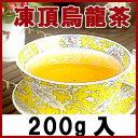 凍頂烏龍茶200g とうちょううーろんちゃ 台湾茶 高山茶 凍頂茶 ウーロン茶 送料無料 sale