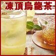 凍頂烏龍茶50g とうちょううーろんちゃ 台湾茶 高山茶 凍頂茶 ウーロン茶 送料無料 sale