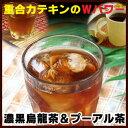 濃黒烏龍茶&プーアル茶30包 濃黒烏龍茶とプーアル茶ブレンド ティーバッグタイプ プーアル茶 烏龍茶 ウーロン茶 プアール茶