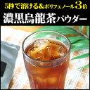 濃黒烏龍茶クイックパウダー 350mlあたり一般的な黒烏龍茶の3倍のポリフェノール含有
