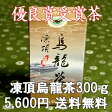 凍頂烏龍茶・15年春季優良賞300g 台湾凍頂烏龍茶 高山茶 中国茶 彩香 水出し アイスティー 冷茶 ウーロンチャ ウーロン茶 とうちょううーろん