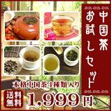 サンプル?中國茶お試しセット    特価 激安 通販 彩香 セール メール便 烏龍茶 お試し セット お茶