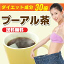 プーアル茶(プアール茶 プーアール茶) ティーバッグ30包/茶葉120gから選べる