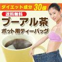 プーアル茶・ポット用ティーバッグ30包 煮出し用ティーバッグ