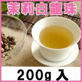ジャスミン茶【茉莉白龍珠】200g   中国茶 激安 格安 特価  通販 彩香 アイスティー 冷茶 さんぴん茶 ジャスミンティー ジャスミン 水出し