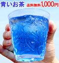 バタフライピー 茶葉30g 粉茶25g ティーバッグ20包 ティー 青いお茶 色が変わる 青い