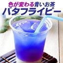 バタフライピー30g タイで有名なハーブバタフライピー 蝶豆花茶 蝶豆花茶 青いお茶 色が変わるお茶 自由研究にも
