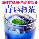 バタフライピー 茶葉30g/粉茶25g