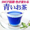 バタフライピー 茶葉30g/粉茶25g/ティーバッグ20包