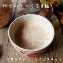 チャイ30包 チャイ スパイス ティーバック 茶葉 カフェインレスなルイボス マサラチャイ ルイボスチャイ インド紅茶 ホット アイス ミルクティー アイスティー