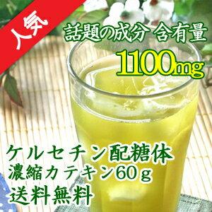 ケルセチン配糖体濃縮カテキン60g 送料無料 ダイエット ダイエットドリンク 緑茶 カテキ…...:chinatea:10006963