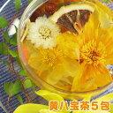黄八宝茶5包