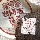 プーアル茶【老同志餅茶2013年熟茶】1個