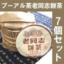 プーアル茶【老同志餅茶2013年熟茶】7個セット
