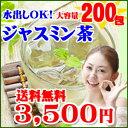 ジャスミン茶・ティーバッグ200包(25包×8) 水出し 中国茶 ジャスミンティー 送料無料