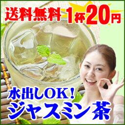 ジャスミン茶50包 水出し 中国茶 ジャスミン茶ティーバッグ ジャスミンティー 送料無料 1000円ぽっきり お茶