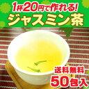 ジャスミン茶50包 水出し 中国茶 ジャスミン茶ティーバッグ ジャスミンティー 送料無料