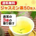 ジャスミン茶50包 水出し 中国茶 ティーバッグ ソフトドリンク ジャスミンティー