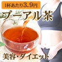 プーアル茶 ティーバッグ30包/茶葉120g/カテキン入20...