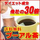 プーアル茶 プアール茶 プーアール茶 ティーバッグ・茶葉・粉茶から選べるプーアル茶 ダイエット茶 黒茶 発酵茶 puer tea ダイエット飲料