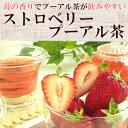 ストロベリープーアル茶30包 ティーバッグ30包 プーアール茶 プアール茶 ダイエット苺 イチゴ フレーバーティー