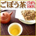 ごぼう茶 茶葉・ティーバッグから選べるごぼう茶