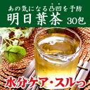 明日葉茶30包 アシタバ茶 あしたば茶