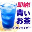 バタフライピー 茶葉30g/粉茶25g/ティーバッグ20包 バタフライピーティー 青いお茶 S