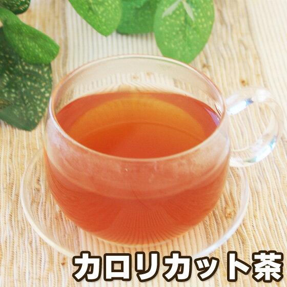 カロリカット茶30包 白インゲン豆 サラシア ギムネマ プーアル茶 ダイエットティー カロリーコントロール 糖質カット 健康茶 ティーバッグ ブレンド茶 ハーブティー 食前 食事制限
