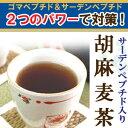 サーデンペプチド入り胡麻麦茶70g