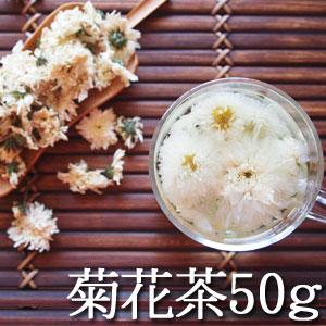 菊花茶50g きっかちゃ ハーブティー 花 お茶