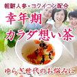 幸年期カラダ想い茶50g ゆらぎ世代に 朝鮮人参 ヨクイニン 杜仲茶 クコの実 ノンカフェイン ほてり 更年期対策 漢方