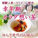 幸年期カラダ想い茶50g ゆらぎ世代に 朝鮮人参 高麗人参 ヨクイニン 杜仲茶 クコの実 ノンカフェイン 1000円ぽっきり