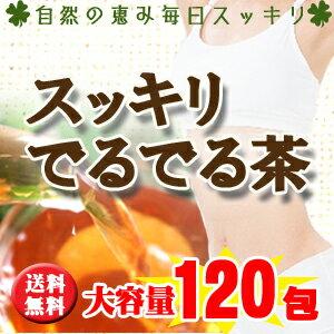 スッキリでるでる茶ティーバッグ120包(30包×4)