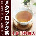 メタブロック茶30包 メタボリックシンドローム 黒豆茶 烏龍茶 プーアル茶 杜仲茶 ゴーヤ茶 ブレン
