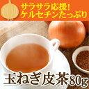 玉ねぎ皮茶80g 国産玉ねぎ皮使用