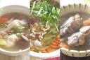楽膳【お試しスープ3種】