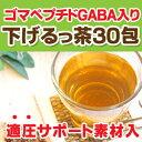 ゴマペプチドGABA入り下げるっ茶30包