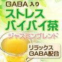 GABA入りストレスバイバイ茶 ジャスミン45g