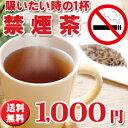 禁煙茶30包 禁煙グッズ 松葉 プーアル茶 マテ茶 ハーブティー タバコを吸う代わりに 禁煙パイポや禁煙飴よりも健康的
