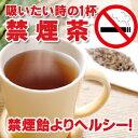 禁煙茶30包