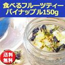 食べるフルーツティー・パイナップル150g バタフライピー キダチアロエ 桂花 ノンカフェイン  1
