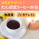 無農薬 たんぽぽコーヒー30包 野生たんぽぽ たんぽぽの根 100% ハーブティー ノンカフェイン 妊婦 授乳中 ママ向け 女性 送料無料