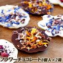 フラワーチョコレート4種 8個入×2箱 バレンタインデー バ...