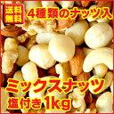 ミックスナッツ・塩付き 1kg 500g×2個でお届け アーモンド・カシューナッツ・くるみ・マカダミアナッツのミックスナッツ 送料無料 おつまみ