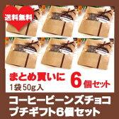 コーヒービーンズチョコレートのプチギフト 6個セット おもしろ チョコレート チョコ 激安 コーヒー chocolate 会社 友チョコ 義理チョコ 送料無料 ギフト プレゼント セット まとめ買い メール便 お返し 送別 お礼